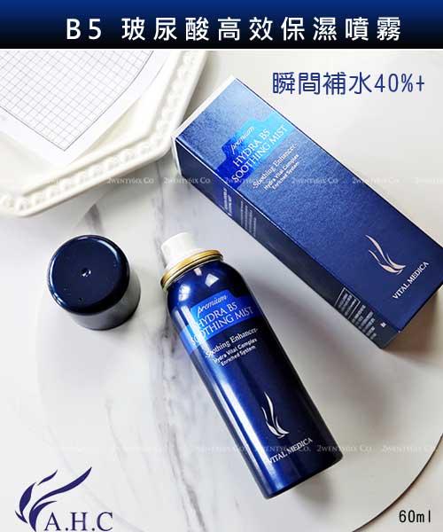 ★韓國 AHC ★B5 玻尿酸 保濕補水噴霧60ml (保濕|定妝)