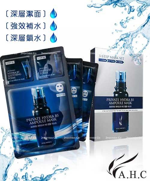 ★韓國 AHC ★B5 玻尿酸 高效保濕三部曲面膜 (5片/盒)