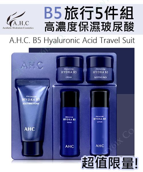 ★韓國 AHC ★ B5「高濃度保濕玻尿酸」旅行護膚5件組 (限量)