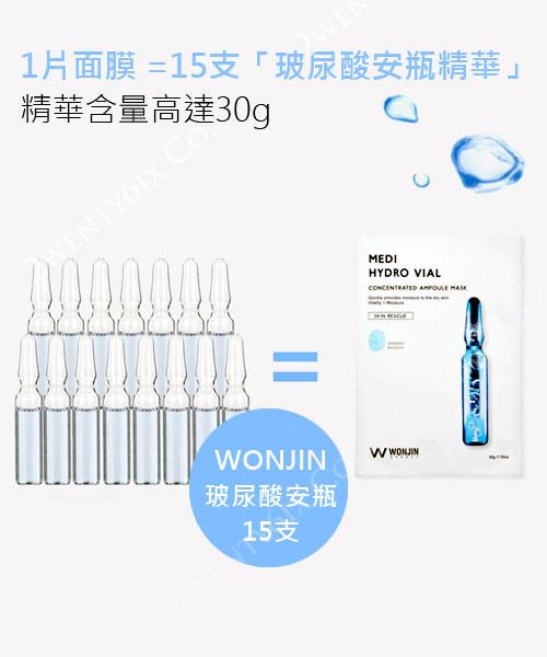 ★韓國 WONJIN ★ 玻尿酸急救保濕安瓶面膜 (30gx10片/盒)