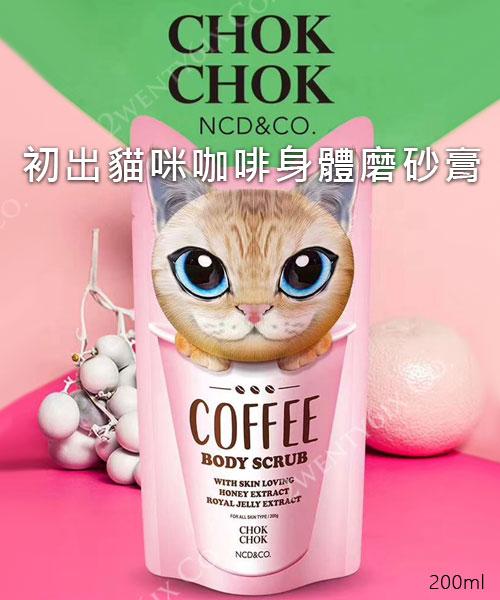 ★韓國 CHOKCHOK ★ 初出貓咪 咖啡身體磨砂膏 200ml