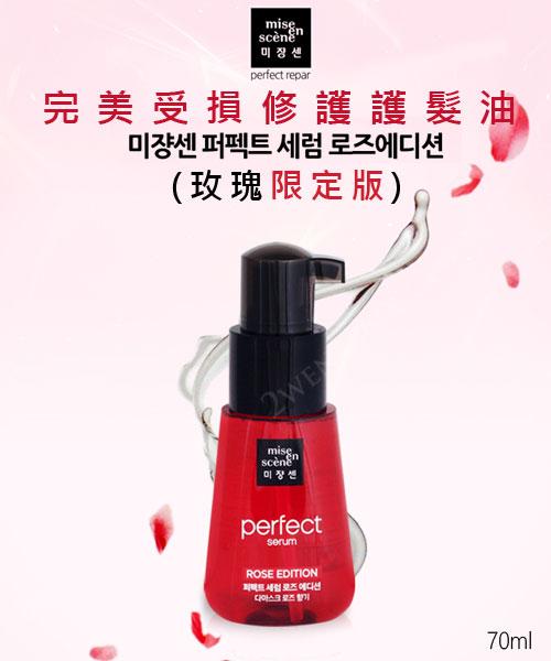 ★韓國 Mise en scene ★ 免洗護髮油 (橘瓶 & 玫瑰限定版) 70ml
