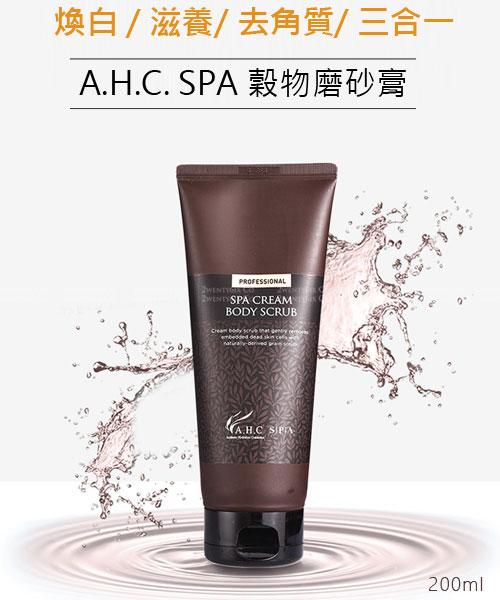 ★韓國 AHC  SPA ★ 保濕穀物身體磨砂膏 200ml
