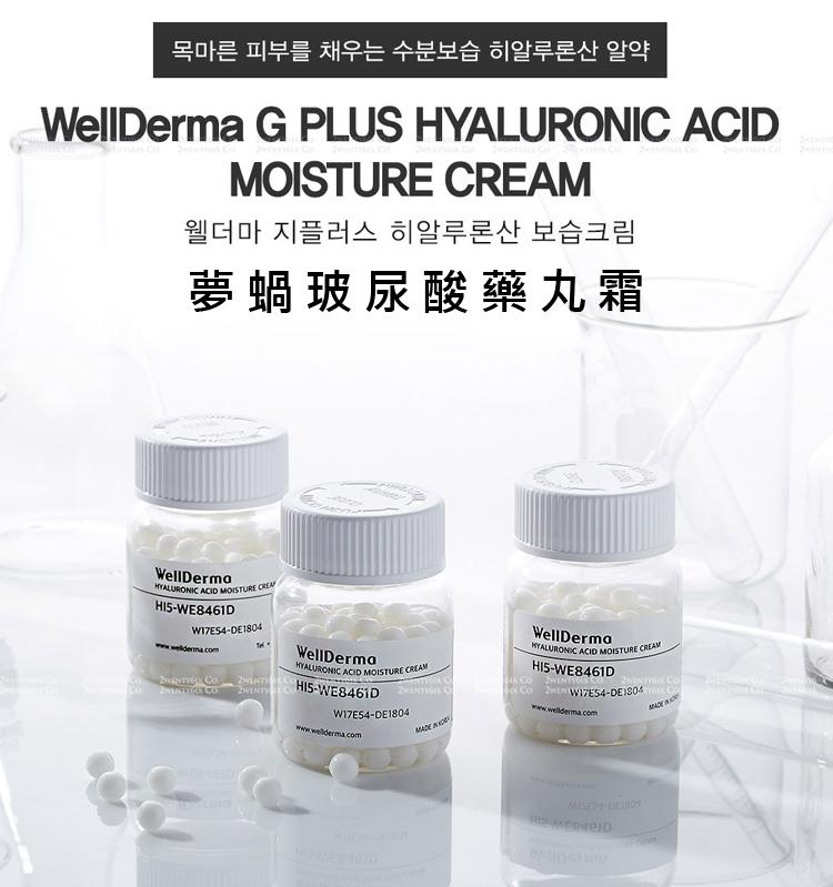 ★韓國 WellDerma 夢蝸 ★ G Plus  [敏感肌系列] 保濕玻尿酸藥丸霜 40g