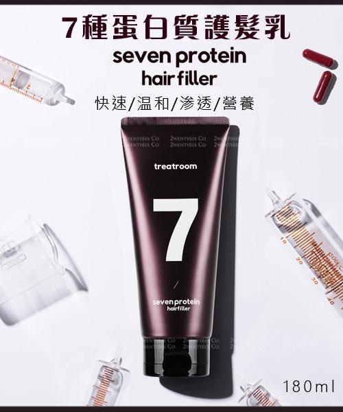 ★韓國 TREATROOM ★ 7種蛋白質護髮乳 (需沖洗/  180ml 大容量)(超級特價)