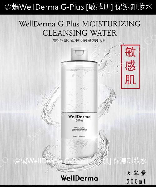 ★韓國 WellDerma 夢蝸 ★ G Plus [敏感肌系列] 保濕卸妝水 500ml大容量