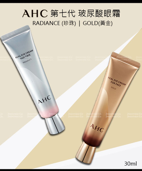 ★韓國 AHC ★ The Pure Eye Cream for Face 第七代全效眼霜 30ml (珍珠&黃金)