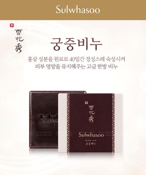 ★韓國 SULWHASOO 雪花秀 ★ 宮中蜜皂 50g (豐沛細膩泡沫)