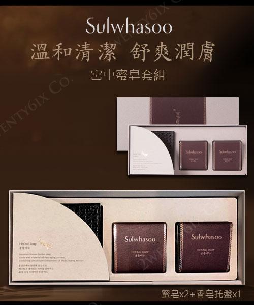 ★韓國 SULWHASOO 雪花秀 ★ 宮中蜜皂套組 (蜜皂100gx2+限量皂盤x1)