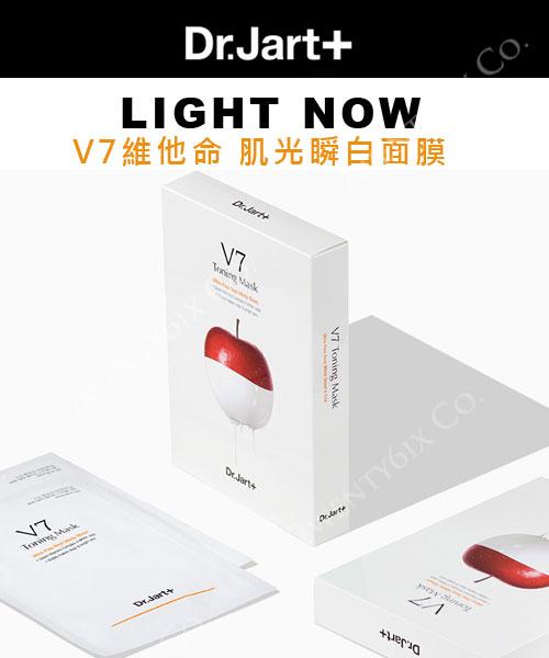 ★韓國 Dr. Jart+ V7 ★  維他命 肌光亮白面膜 (5片/盒)