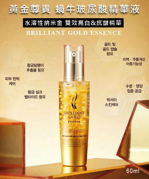 ★韓國 AHC ★ Brilliant Gold Toner 24K黃金尊貴 蝸牛玻尿酸精華液 (60ml)