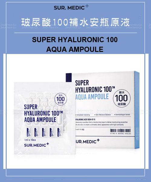 ★韓國 SUR. MEDIC ★ 次拋 玻尿酸 100 保濕安瓶 (10支/盒 ) 吸附翻倍水分