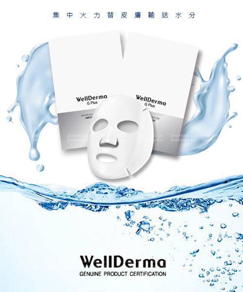 ★韓國 WellDerma 夢蝸 ★ G Plus [敏感肌系列] 海洋水庫保濕安瓶保濕面膜 (5片/盒)