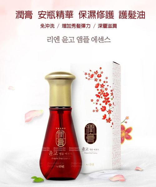 ★韓國 LG YUNGO 潤膏 ★ 安瓶精華 保濕護髮油 (免沖洗) 80ml