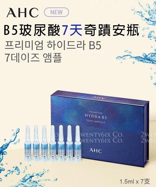 ★韓國 AHC ★ 高濃度 B5 保濕玻尿酸 7天奇蹟安瓶 (1.5ml x 7支)