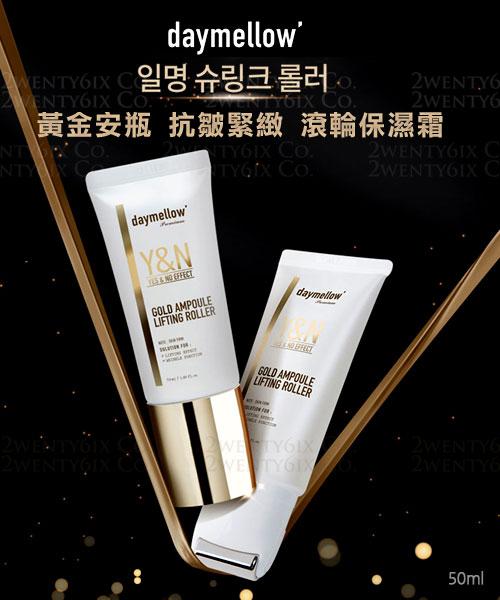 ★韓國 Daymellow Y&N ★ Gold Lifting 黃金安瓶 抗皺緊緻 滾輪保濕霜 50ml