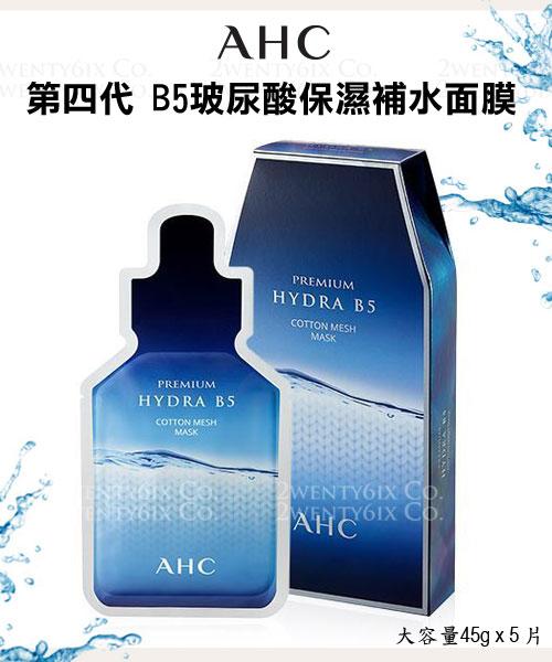 ★韓國 AHC ★ Premium 第四代 B5 玻尿酸 藍色能量 保濕補水 面膜 (45gx5片)