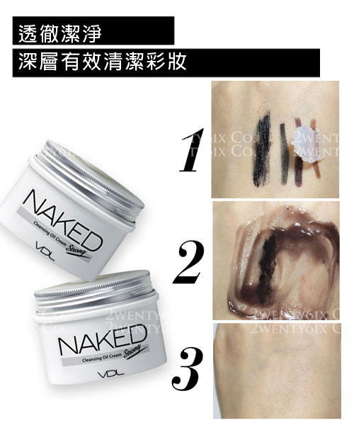 ★韓國 VDL ★ NAKED CLEANSING OIL CREAM (STRONG) 淨膚清爽深層卸妝膏 150ml