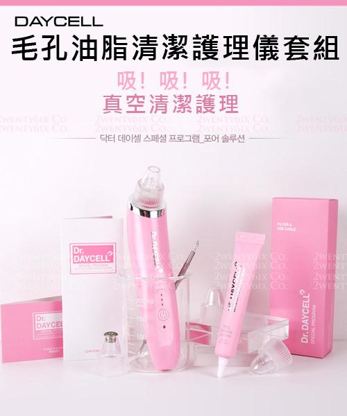 ★韓國 Dr. Daycell ★ 毛孔粉刺油脂 清潔護理儀套組