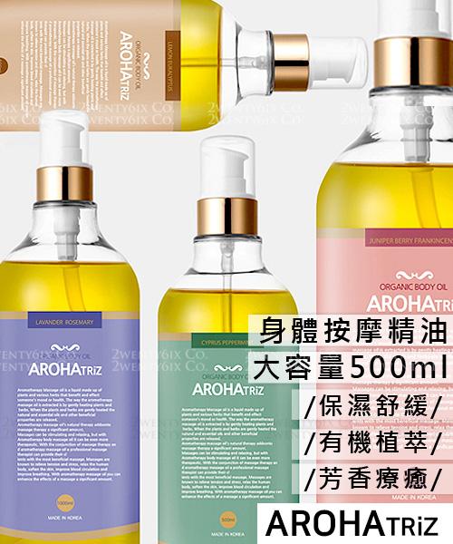 ★韓國 AROHO TRIZ ★ 體保濕按摩精油 大容量500ml (四款香味/獨立瓶)