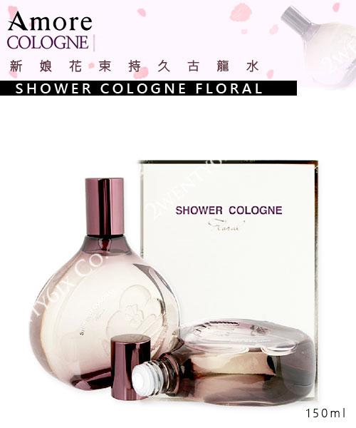 ★韓國 Amore 愛茉莉 ★ Shower Cologne 花束持久古龍淡香水150ml+身體乳液60ml