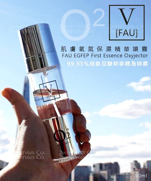 ★韓國 V [FAU] ★ EGFEP O2 肌膚氧氣保濕精華噴霧 50ml (蘊含氧氣的新精華概念)