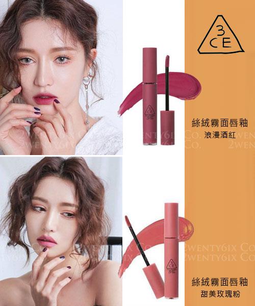 ★韓國 3CE ★ Velvet Lip Tint 霧面絲絨 誘人唇釉色 #NEAR AND DEAR #KNOW BETTER