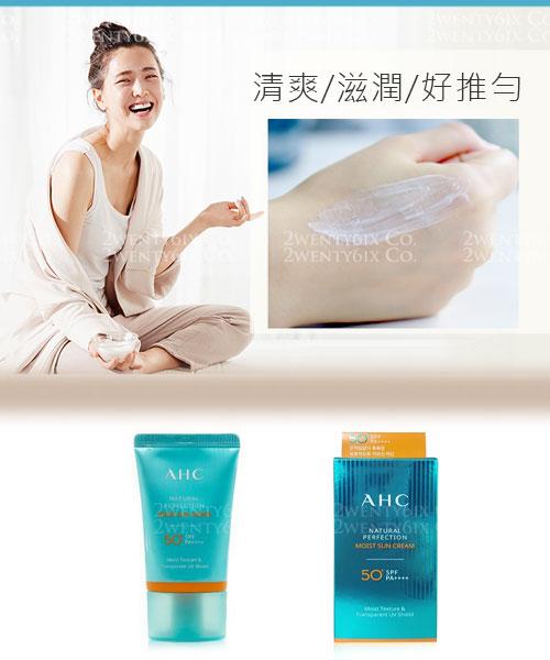 ★韓國 AHC ★ 《NEW清爽型》保濕玻尿酸 隔離/防曬霜 SPF50+ PA++++ (50ml)