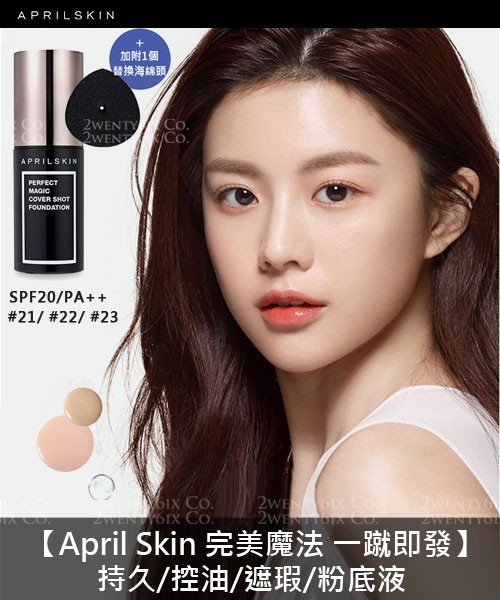 ★韓國 April Skin ★ 【2019 完美魔法 一蹴即發】控油遮瑕粉底液 30ml (SPF20, PA++)