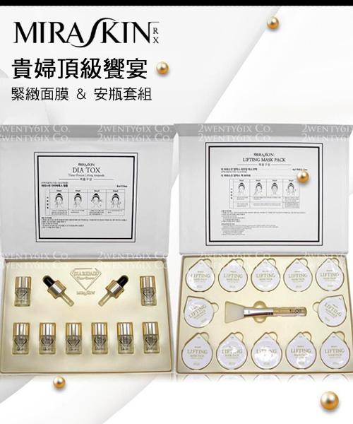 ★韓國 Mira Skin ★貴婦頂級 緊緻面膜套組(12顆+面膜刷) & 鑽石修復緊緻安瓶 (8支/盒)