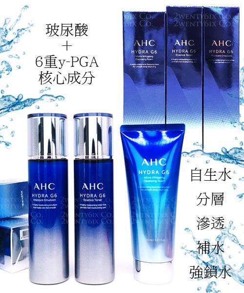 ★韓國 AHC ★ 新上市 G6 玻尿酸超越水 保濕洗面乳、化妝水、乳液 (單瓶/3件大樣組/3件旅行組)