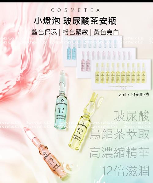 ★韓國 DAYCELL ★ [DR. IONIC] 離子美容儀 + Dr. VITA維他命安瓶15瓶組