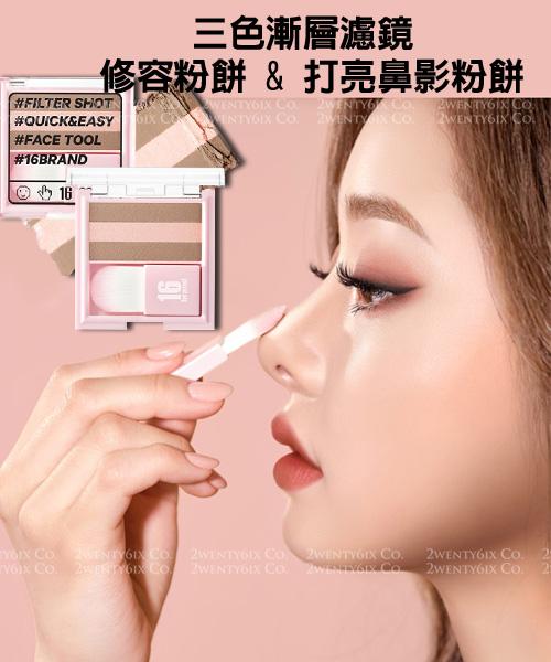 ★韓國 16 Brand ★ Filter Shot 三色漸層濾鏡 修容粉餅 &打亮鼻影粉餅 (2款)
