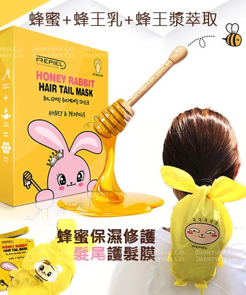★韓國 Repiel ★ Honey Rabbit 蜂蜜保濕護髮尾護髮膜 (免沖洗) 10gx4片/盒