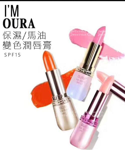 ★韓國 OURA ★ Lip Balm 馬油 保濕 變色潤唇膏 (紅/橘/粉) SPF15
