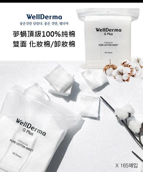 ★韓國 WellDerma 夢蝸 ★ 頂級100%純棉 雙面 化妝棉/卸妝棉 (165張)