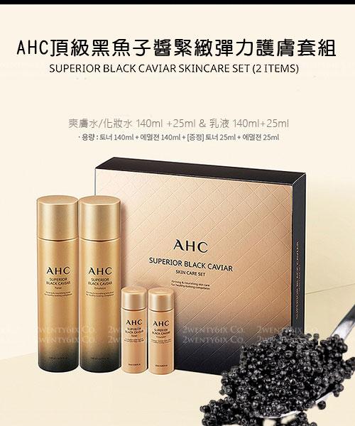 ★韓國 AHC ★ 頂級黑魚子醬 SUPERIOR BLACK CAVIAR 緊緻彈力護膚套組(化妝水組&乳液組)