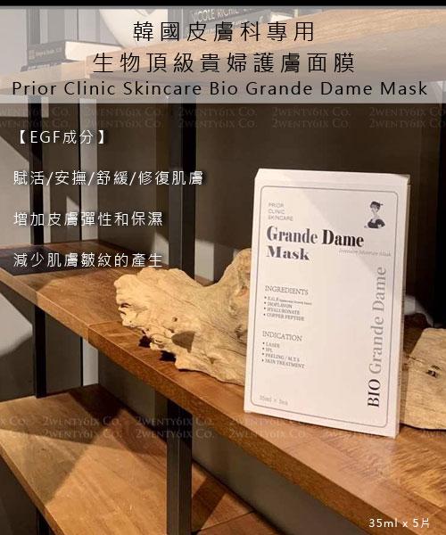★韓國皮膚科專用 ★ Bio Grande Dame Mask 生物頂級貴婦護膚面膜 (35ml x 5片)