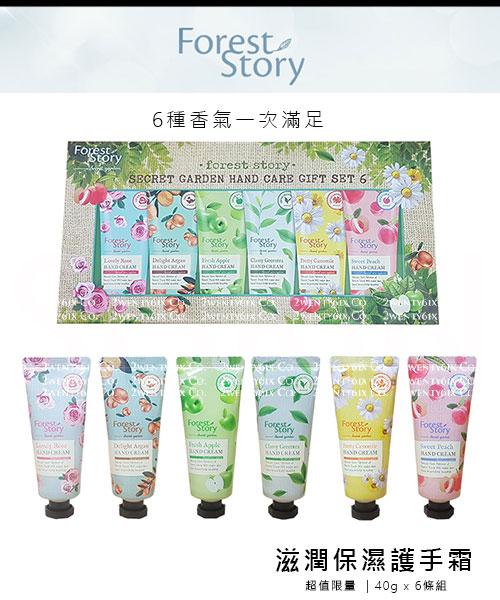 ★韓國 Forest Story ★《超值限量》保濕滋潤護手霜組禮盒 40g x 6條組 (6種香氣一次滿足)