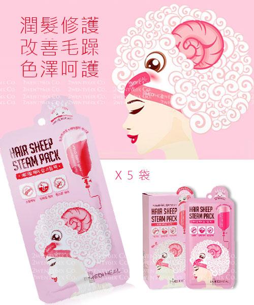 ★韓國 Mediheal ★ (超萌新版) 山羊乳蛋白 蒸氣護髮髮膜帽 (自熱蒸)(5片入)