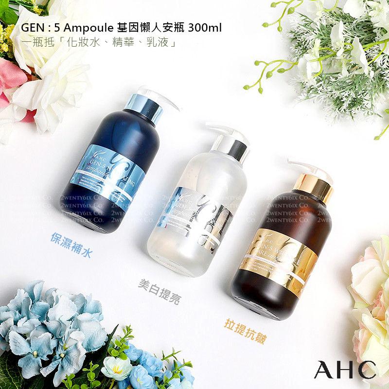 ★韓國 AHC ★ GEN:5 Ampoule 基因濃縮安瓶系列 (抗皺/保濕/亮白) 300ml