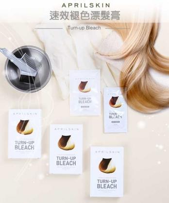 ★韓國 April Skin ★ Turn-up Bleach 速效褪色 漂髮 染髮膏(10g+30ml/盒)