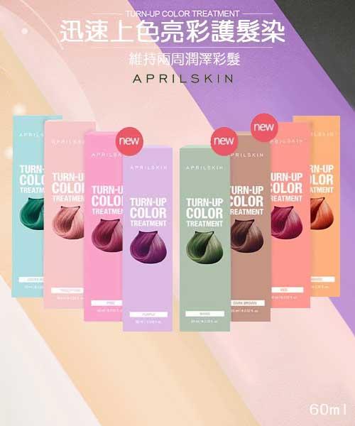 ★韓國 April Skin ★ Turn-up Color馬卡龍 速效亮彩 護髮染膏 (染髮焗油)(8色)(7天後褪色)