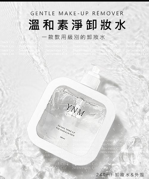 ★韓國 YNM ★ 溫和素淨養護合一卸妝水 (240ml卸妝水&外殼)