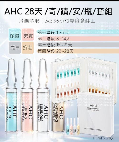 ★韓國 AHC Miracle Effect ★ 28天奇蹟安瓶套組 (保濕+緊實+亮白+抗皺)(1.5ml x 28支)
