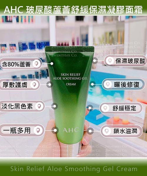 ★韓國 AHC Skin Relief ★ 玻尿酸 蘆薈舒緩保濕凝膠面霜 100ml