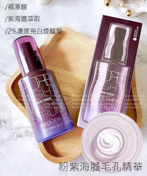 ★韓國 Neogen ★ Pore Tight Refreshing Serum紫海膽毛孔緊緻清爽保濕精華 40ml