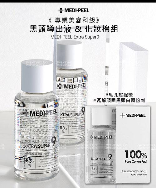 ★韓國 MEDI-PEEL ★《專業美容科級》黑頭導出液250ml+化妝棉40片(瓦解頑固黑頭白頭粉刺)
