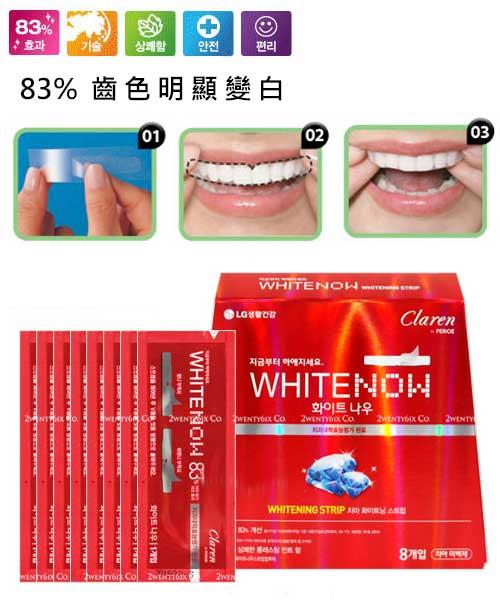 ★韓國 LG★ Claren WhiteNOW 牙齒薄荷亮白貼片 (8片/盒)