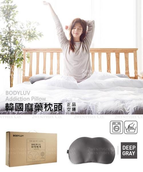 ★韓國正品BODYLUV★ Addiction Pillow麻藥枕頭